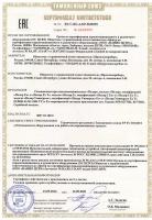 «Полар», «Полар-2», «Полар Универсал». Сертификат соответствия требованиям ТР ТС 012/2011 «О безопасности оборудования для работы во взрывоопасных средах»