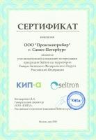 Сертификат уполномоченной компании по продажам продукции Seitron на территории СЗФО РФ