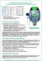 PrimaX I.  Брошюра с описанием и техническими характеристиками
