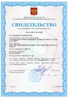 55817-13. ULTIMA X модификации ULTIMA XE, ULTIMA XIR, ULTIMA XL, ULTIMA X3. Свидетельство об утверждении типа средств измерений