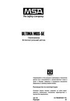 Ultima MOS-5E. Руководство по эксплуатации