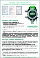 PrimaX P. Брошюра с описанием и техническими характеристиками
