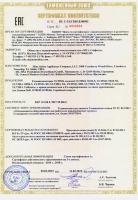 ULTIMA модификации ULTIMA MOS-5, ULTIMA MOS-5E, ULTIMA OPIR-5, ULTIMA XE, ULTIMA XL, ULTIMA XIR, ULTIMA X3. Сертификат соответствия требованиям Технического регламента Таможенного союза (Тр Тс)ULTIMA модификации ULTIMA MOS-5, ULTIMA MOS-5E, ULTIMA OPIR-5, ULTIMA XE, ULTIMA XL, ULTIMA XIR, ULTIMA X3. Сертификат соответствия требованиям Технического регламента Таможенного союза 012/2011 (Тр Тс)