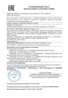 Ultima XE, Ultima XIR, Iltima XL, Ultima X3. Декларация о соответствии требованиям Таможенного союза (Тр Тс 020/2011)