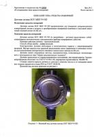 39086-08. Датчики метана SGY ME0 V4 ND. Описание типа