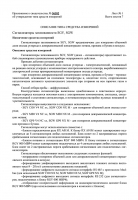 58111-14. Сигнализаторы загазованности SGY, SGW. Описание типа