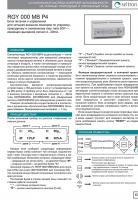 Блок питания и сигнализации RGY 000 MBP4 (отрывок из каталога Seitron 2015)