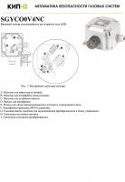 Внешний сенсор загазованности по угарному газу серии SGY (проспект на русском)