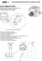 Внешний сенсор загазованности на природный газ серии SGY (проспект на русском)
