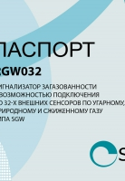 Сигнализатор газов RGW с внешними сенсорами серии SGW (брошюра)