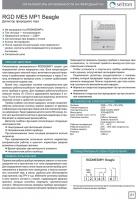 Сигнализатор RGD ME5 MP1 (отрывок из каталога Seitron 2015)