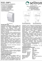 Сигнализаторы RGD ME5 MP1 и RGD GP5 MP1 (проспект на русском)