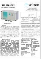 Блок питания и сигнализации RGI 001 MSX2 (проспект на русском)