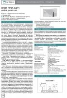 Сигнализатор RGD СО0 MP1 (отрывок из каталога Seitron 2015)
