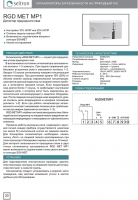 Сигнализатор RGD MET MP1 (отрывок из каталога Seitron 2015)