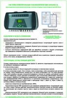 GasGard XL. Брошюра с описанием и техническими характеристиками