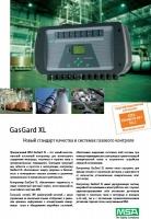 GasGard XL. Рекламный проспект