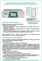 SUPREMA и SUPREMA Touch. Брошюра с описанием и техническими характеристиками
