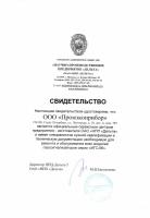 """Свидетельство официального Сервисного Центра, выданное ОАО """"НПП """"Дельта"""""""