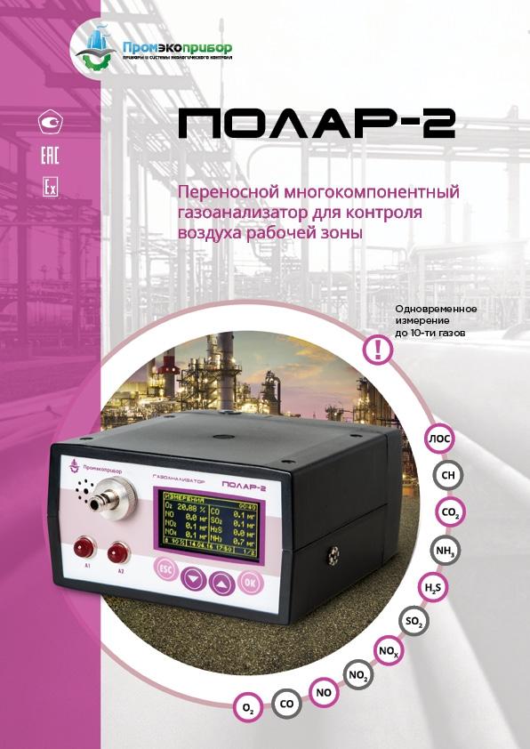 Полар-2. Рекламный проспект. 2017 год
